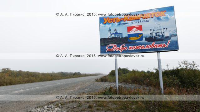 Трансфер город Петропавловск-Камчатский — поселок Усть-Камчатск — город Петропавловск-Камчатский