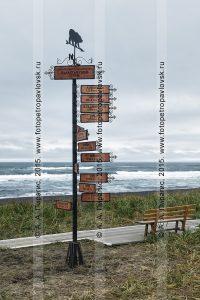 """Туристический указатель """"Здесь начинается Камчатка. Халактырский пляж"""""""